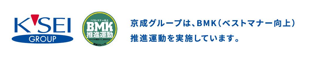 京成グループは、BMK(ベストマナー向上)推進運動を実施しています。